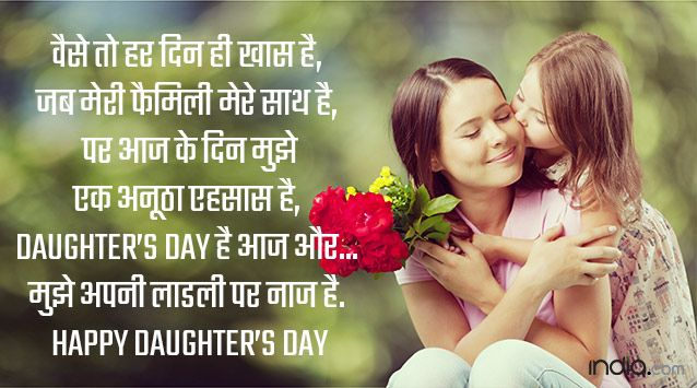 Message-for-daughters-day1