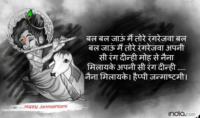 Krishna Janmashtami 2018: Happy Krishna Janmashtami Messages