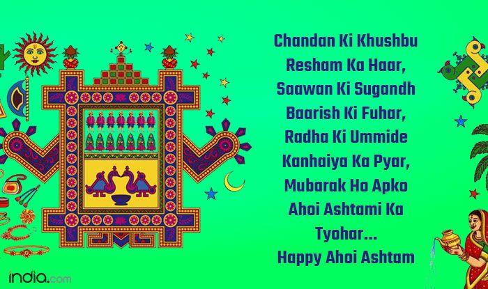 Chandan Ki Khushbu Resham Ka Haar, Saawan Ki Sugandh Baarish Ki Fuhar, Radha Ki Ummide Kanhaiya Ka Pyar, Mubarak Ho Apko Ahoi Ashtami Ka Tyohar… Happy Ahoi Ashtam 2017