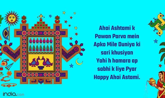 Ahoi Ashtami k Pawan Parva mein Apko Mile Duniya ki sari khusiyan Yahi h hamara ap sabhi k liye Pyar Happy Ahoi Astami.