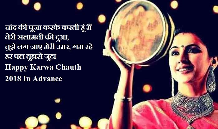 karwa-chauth-wishes 3
