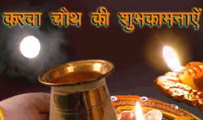 karwa-chauth-wishes-4