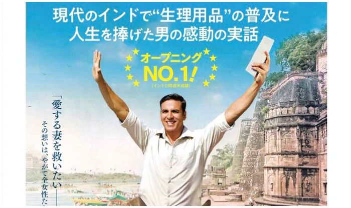 Akshay Kumar And Radhika Apte's Pad Man to Premiere at Tokyo International Film Festival; Shares Japanese Poster on Twitter