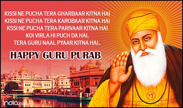 Guru Nanak Jayanti 2018 Best Facebook Messages In Hindi And English Whatsapp Images And Sms To Send Happy Gurpurab Greetings India Com