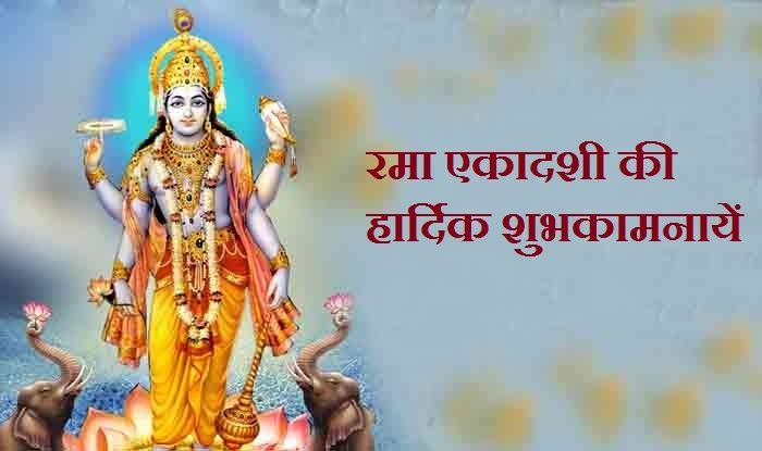 rama-ekadashi wishes 1