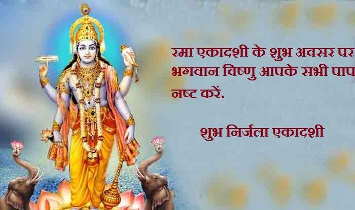 rama-ekadashi wishes 2
