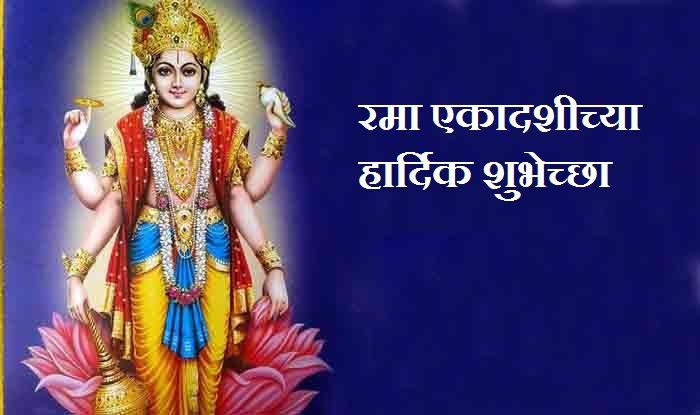 rama-ekadashi wishes 5