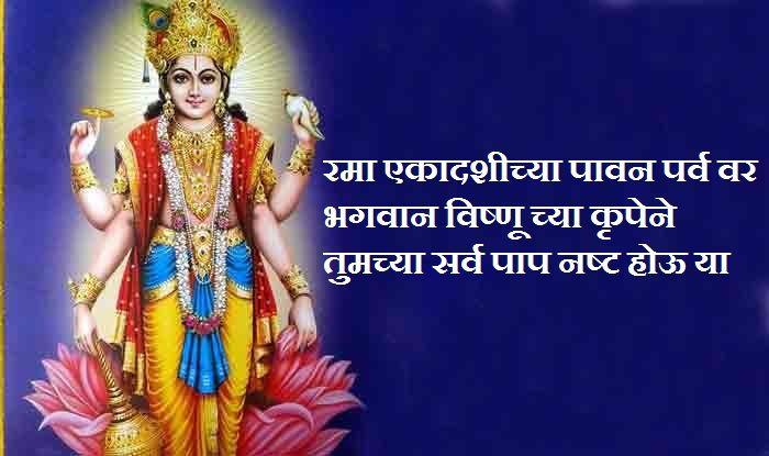 rama-ekadashi wishes 6