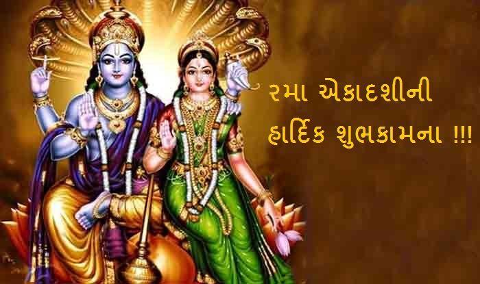 rama-ekadashi wishes 7