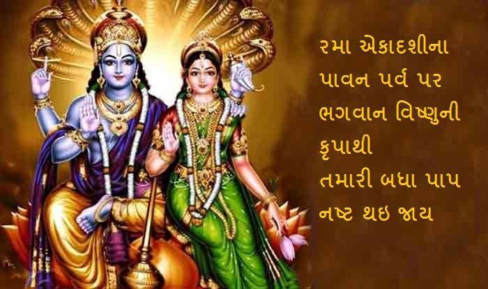 rama-ekadashi wishes 8