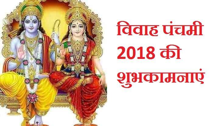 vivah-panchami-2018-5