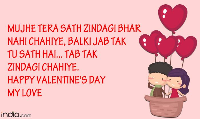 Valentine's Day Romantic Shayari 2019: Shower Your Love on Your Life