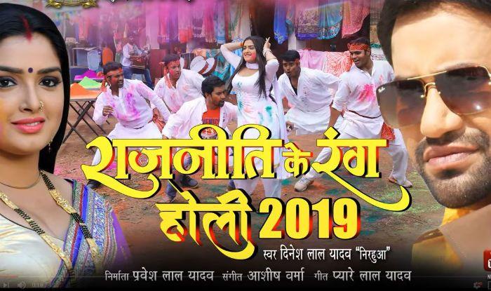 Holi 2019: Bhojpuri Superhot Couple Dinesh Lal Yadav Aka Nirahua-Amrapali Dubey's Latest Song 'Rajneeti Mein Rangail Pura' Crosses Over 1 Million Views, Watch