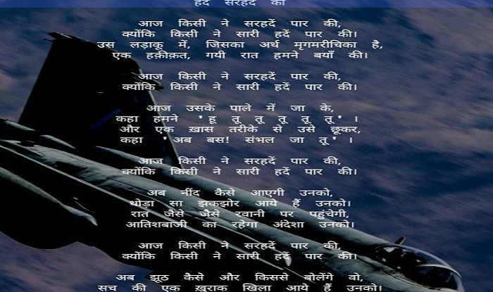 Indian Air Force Trolls Pakistan With Hindi Poem Hinting at Balakot Air Strike