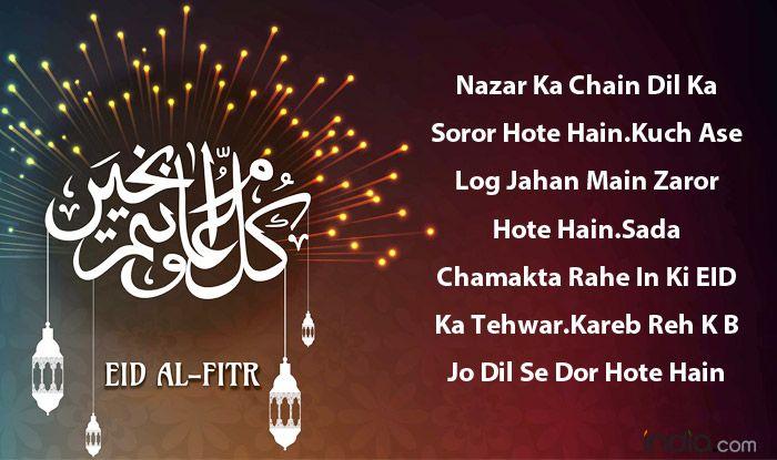 Eid-ul-Fitr 2019 Hindi Urdu Shayari: Best Eid Shayari in