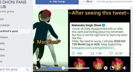 Dhoni fanpage screenshot
