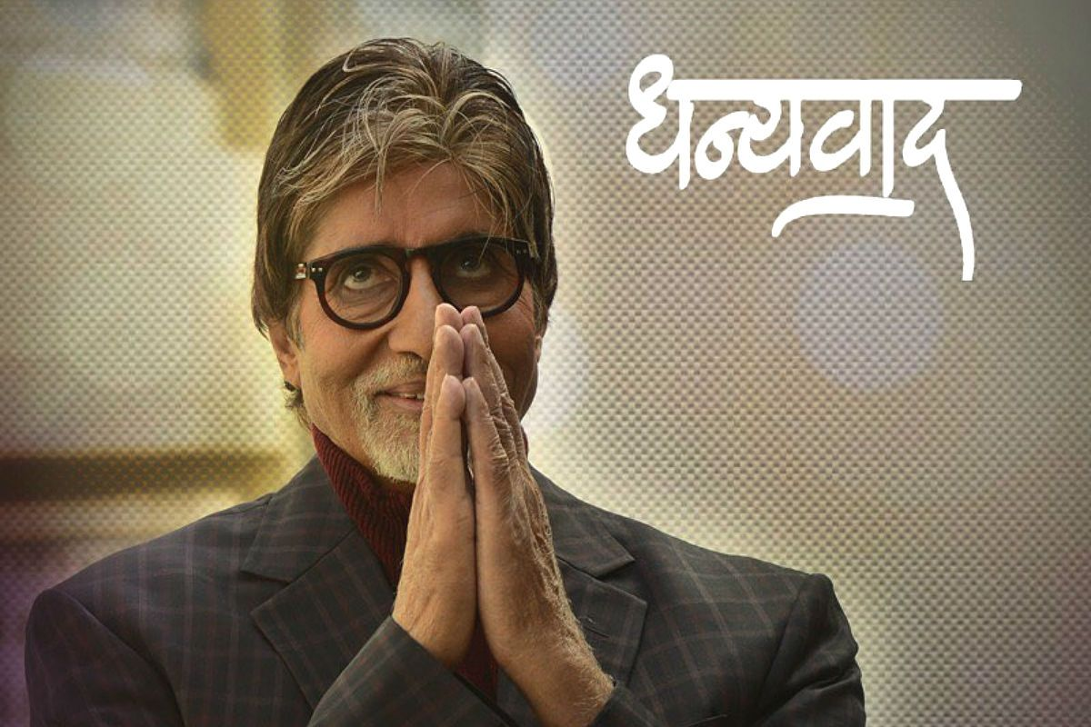 Amitabh Bachchan Says Doctors Are 'Gods in White', Dedicates a Heartfelt Note to Them From The Hospital