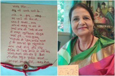 पाकिस्तान की कमर शेख ने पीएम मोदी को राखी भेजी, 25 साल से ये सिलसिला जारी 1