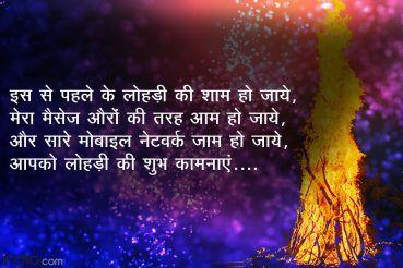 Lohri 2021 Wishes In Hindi: दोस्तों, रिश्तेदारों को दें ...