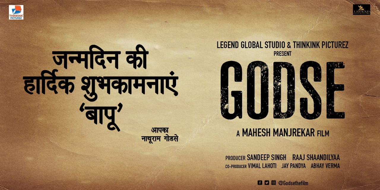 The first teaser poster of Godse